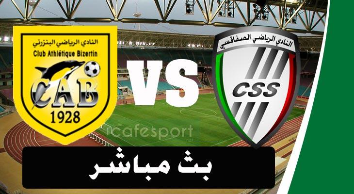 بث مباشر لمباراة النادي الصفاقسي - النادي البنزرتي