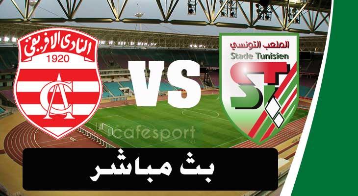 مباراة الملعب التونسي والنادي الافريقي