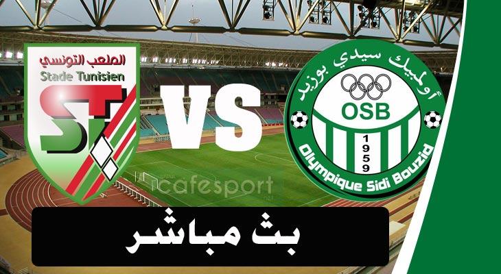 بث مباشر لمباراة أولمبيك سيدي بوزيد - الملعب التونسي