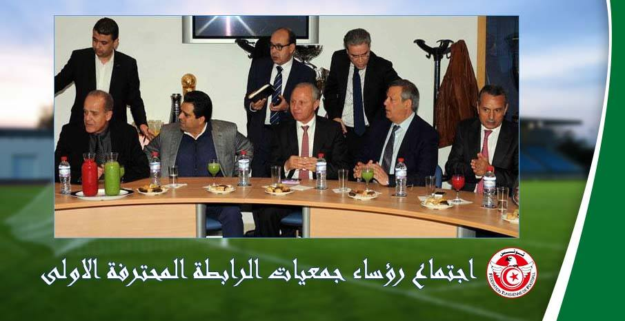 بث مباشر لاجتماع رؤساء فرق الرابطة المحترفة الاولى لكرة القدم