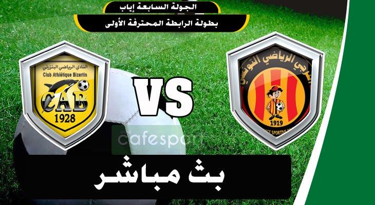 بث مباشر لمباراة الترجي الرياضي التونسي – النادي البنزرتي