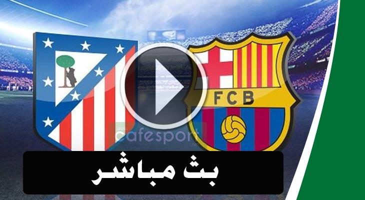 بث مباشر لمباراة برشلونة واتليتكو مدريد