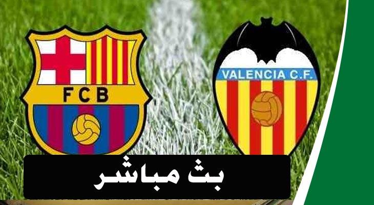 بث مباشر لمباراة برشلونة وفالنسيا