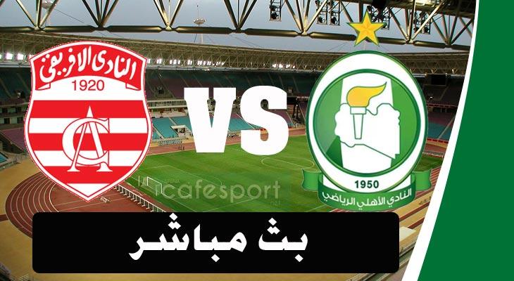 بث مباشر لمباراة النادي الافريقي والاتحاد الليبي