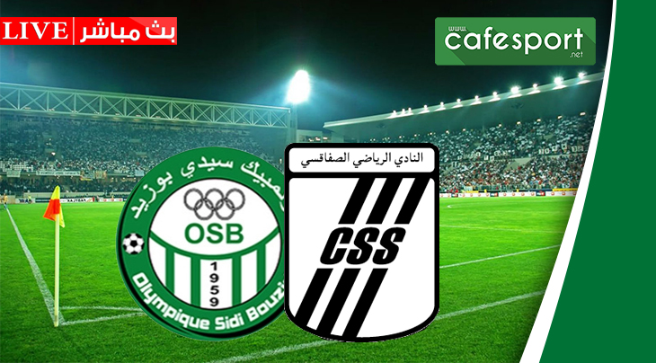 بث مباشر لمباراة النادي الصفاقسي - أولمبيك سيدي بوزيد