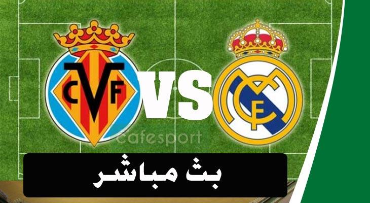بث مباشر لمباراة ريال مدريد وفياريال