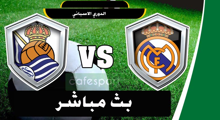 بث مباشر لمباراة ريال مدريد وريال سوسيداد