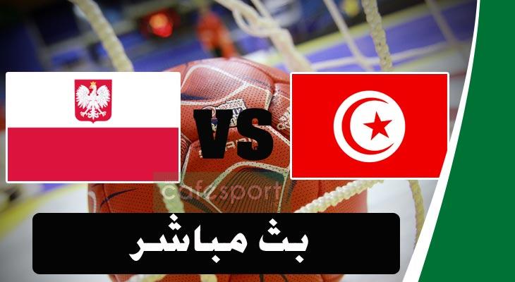 بث مباشر لمباراة المنتخب التونسي-المنتخب بولونيا