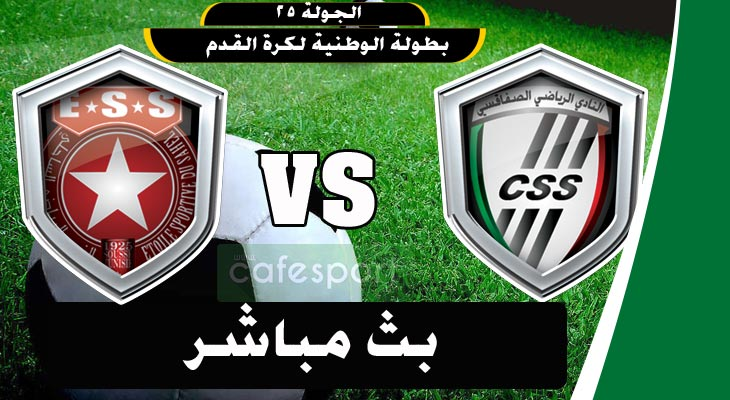 بث مباشر لمباراة كلاسيكو النادي الصفاقسي ضد النجم الساحلي