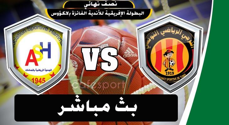 بث مباشر لمباراة الترجي الرياضي التونسي-جمعية الحمامات