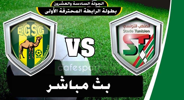 بث مباشر لمباراة قوافل قفصة - الملعب التونسي