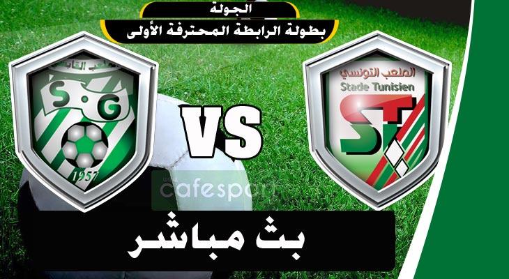بث مباشر لمباراة الملعب التونسي- الملعب القابسي