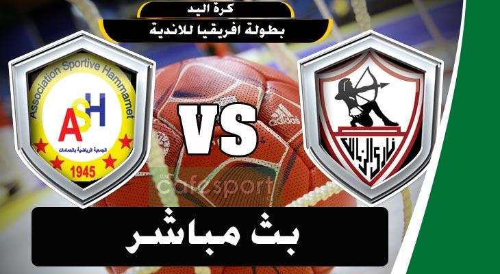 بث مباشر لمباراة جمعية الحمامات و الزمالك المصري