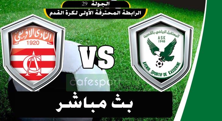 بث مباشر لمباراة مستقبل القصرين-النادي الإفريقي
