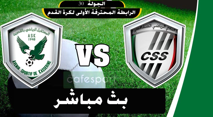 بث مباشر لمباراة النادي الصفاقسي – مستقبل القصرين