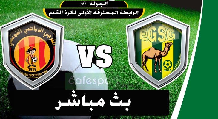 بث مباشر لمباراة قوافل قفصة – الترجي الرياضي التونسي
