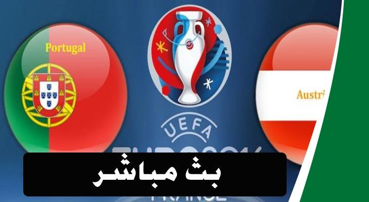 بث مباشر لمباراة البرتغال والنمسا