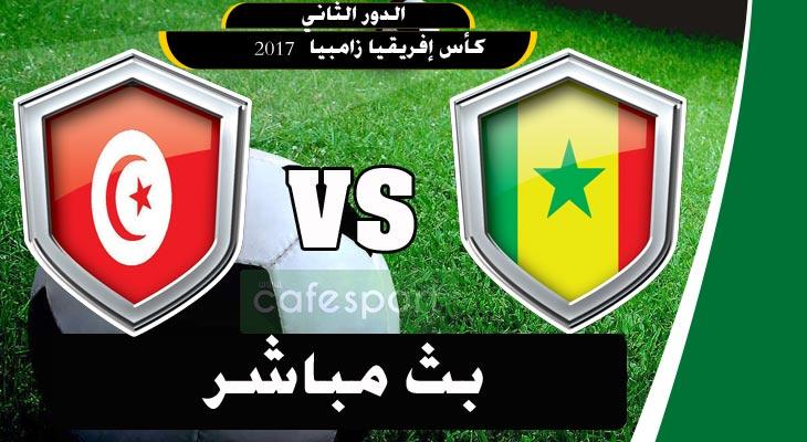 بث مباشر لمباراة المنتخب التونسي للأواسط ضد المنتخب السنغالي
