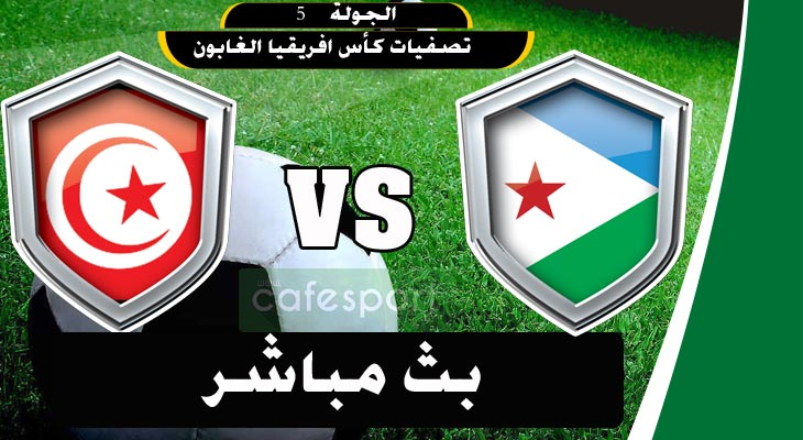 بث مباشر لمباراة للمنتخب التونسي ضد جيبوتي