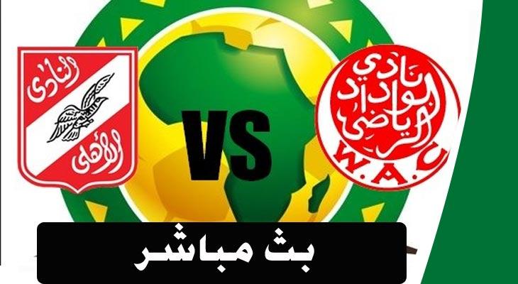 بث مباشر لمباراة الأهلي المصري -الوداد المغربي
