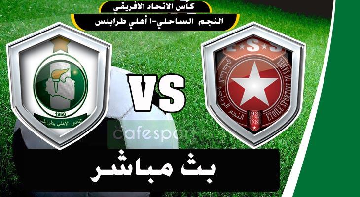 بث مباشر لمباراة أهلي طرابلس والنجم الرياضي الساحلي