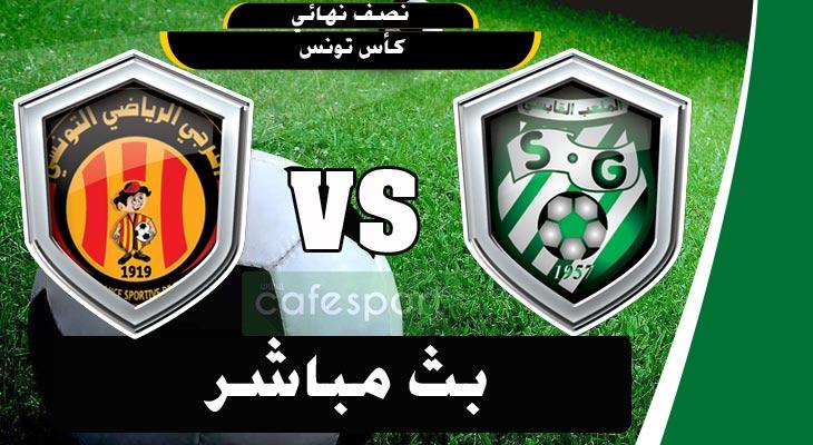 بث مباشر لمباراة الملعب القابسي – الترجي الرياضي التونسي