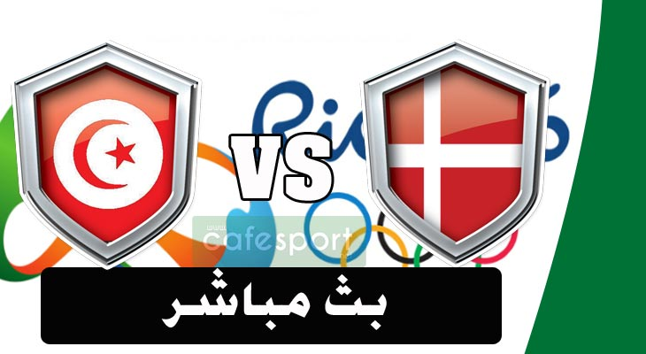 بث مباشر لمباراة  تونس والدانمارك