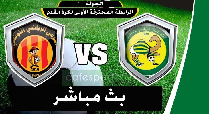 بث مباشر لمباراة مستقبل المرسى - الترجي الرياضي التونسي
