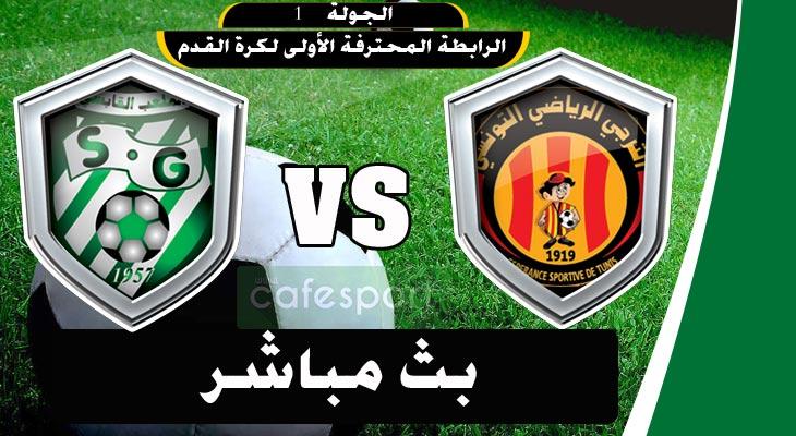 بث مباشر لمباراة الترجي الرياضي التونسي - الملعب القابسي
