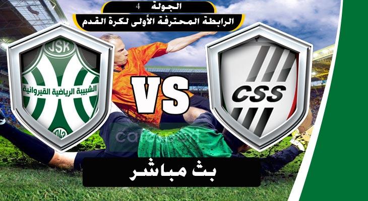 بث مباشر لمباراة النادي الصفاقسي - شبيبة القيروان