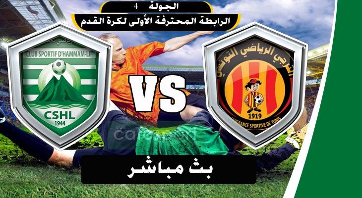 بث مباشر لمباراة الترجي الرياضي التونسي- نادي حمام الأنف