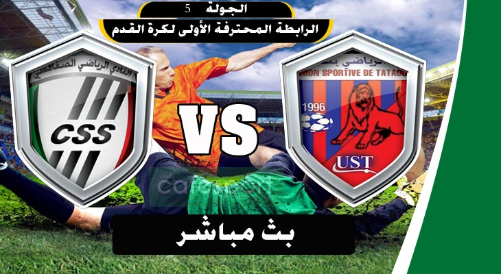 بث مباشر لمباراة اتحاد تطاوين - النادي الصفاقسي