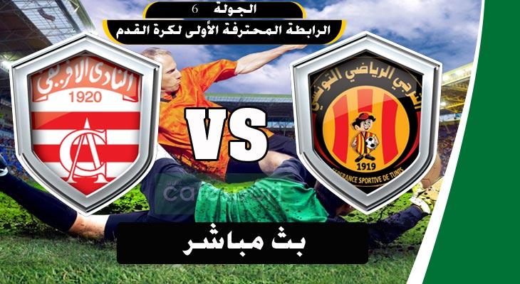 بث مباشر لمباراة الترجي الرياضي - النادي الافريقي