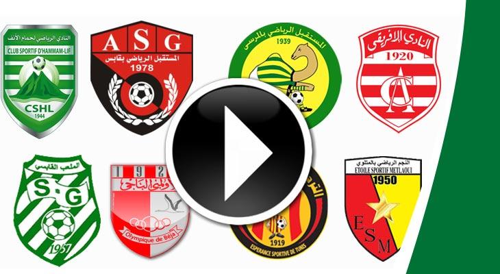 بالفيديو ملخص مباريات الرابطة الاولى للمجموعة الثانية