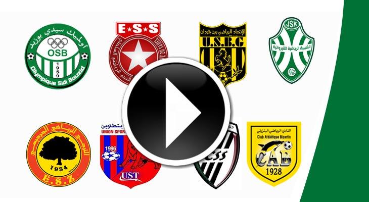 بالفيديو ملخص مباريات الرابطة الاولى للمجموعة الاولى