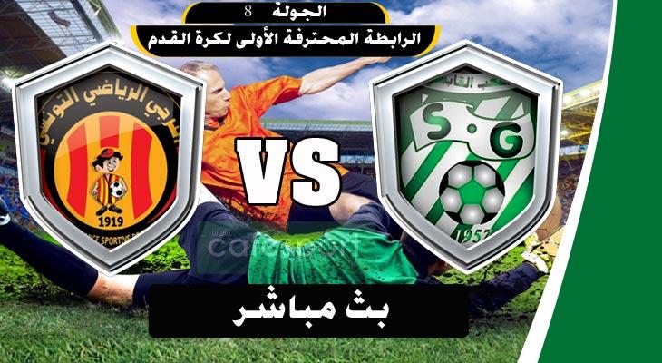 بث مباشر لمباراة الملعب القابسي - الترجي التونسي