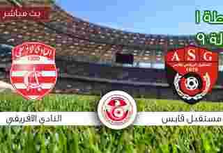 بث مباشر لمباراة مستقبل قابس - النادي الافريقي
