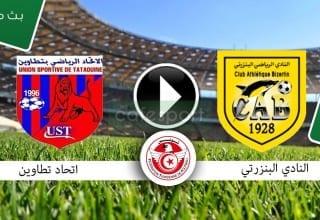 بث مباشر لمباراة النادي البنزرتي - اتحاد تطاوين