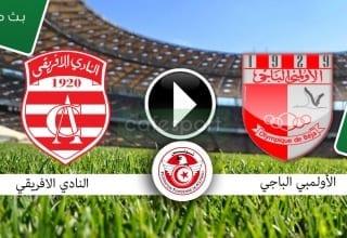 بث مباشر لمباراة الأولمبي الباجي - النادي الافريقي