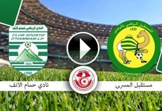 تصريحات ما بعد مباراة مستقبل المرسى 2-0 نادي حمام الانف
