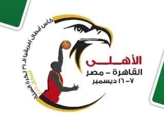 بطولة إفريقيا للأندية البطلة لكرة السلة: ترتيب المجموعتين إثر نهاية اليوم الثالث للمنافسات