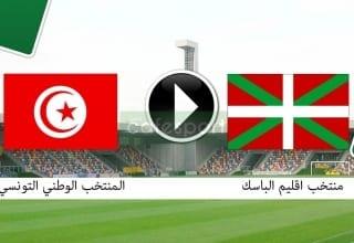 توقيت مباراة المنتخب تونسي ومنتخب اقليم الباسك والنقل التلفزي (ترددات القناة)