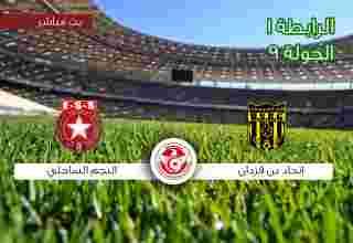 ملخص مباراة اتحاد بن قردان- النجم الساحلي 1- 0