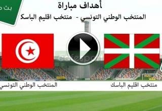 المنتخب الوطني التونسي أمام نضيره منتخب اقليم الباسك