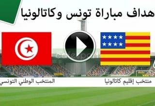 أهداف مباراة تونس وكاتالونيا