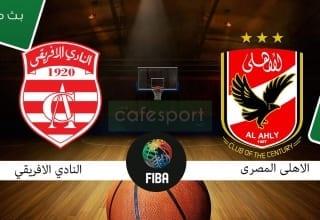 بث مباشر لمباراة الأهلي المصري-النادي الافريقي