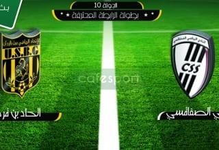 بث مباشر لمباراة النادي الصفاقسي - اتحاد بن قردان