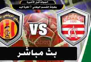 بث مباشر لمباراة الترجي الرياضي التونسي- النادي الافريقي