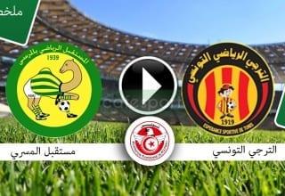 ملخص مباراة الترجي التونسي 0-0 مستقبل المرسي