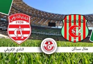كأس تونس : ملخص حصري وأهداف لمقابلة الهلال الرياضي بمساكن و النادي الإفريقي